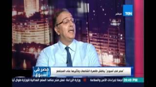 د.سعيد صادق :هدف الشائعة التشكيك في النظام عن طريق الهجوم علي الرئيس والجيش والاقتصاد لعمل فوضي