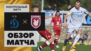 05 02 2021 Динамо Рубин 3 2 Обзор матча