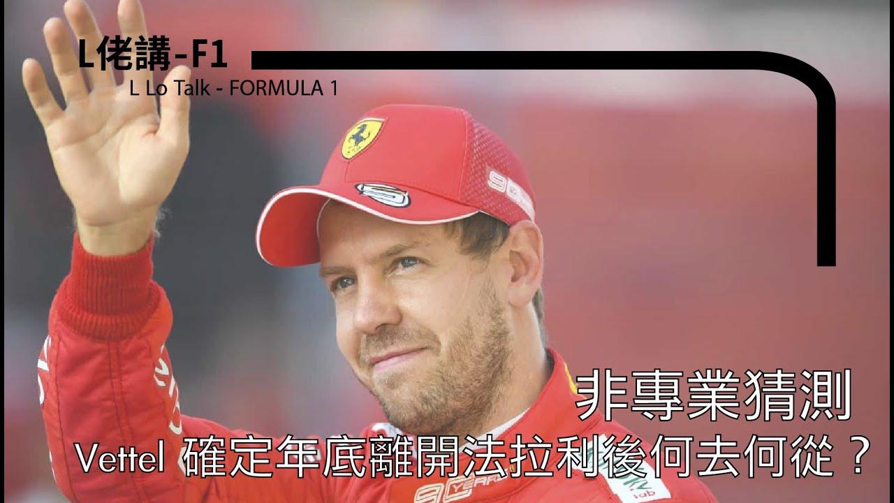 擔櫈仔L佬講F1   Vettel 確定年底離隊何去何從?誰接手成為法拉利車手?  個人極不專業猜測   LLOTALK 廣東話 ...