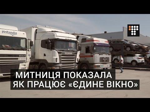 видео: На митниці показали як працює «Єдине вікно»