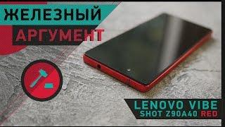 [Железный аргумент] Смартфон Lenovo Vibe Shot Z90a40 Red