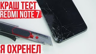 Xiaomi Redmi Note 7 КРАШ ТЕСТ. Такого я не ожидал 😲 | Crash Test