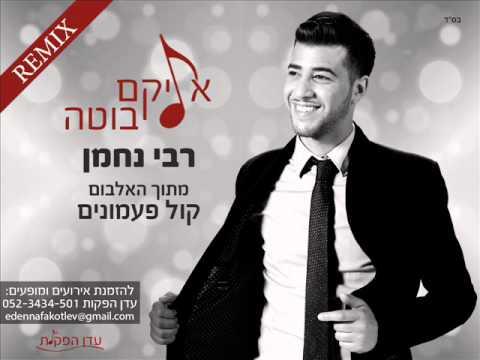 אליקם בוטה רבי נחמן הרמיקס הרשמי | Elikam Buta Rabbi Nachman The Official Remix