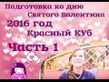 Подготовка ко дню Святого Валентина, Красный куб, часть 1