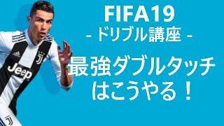 #FIFA19 最強ダブルタッチのやり方 [ 講座/解説/検証/攻略/コツ ]