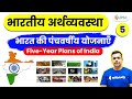 UPSC CSE 2020 | Indian Economy for UPSC Preparation by Neeraj Sir | Five-Year Plans of India Part-1