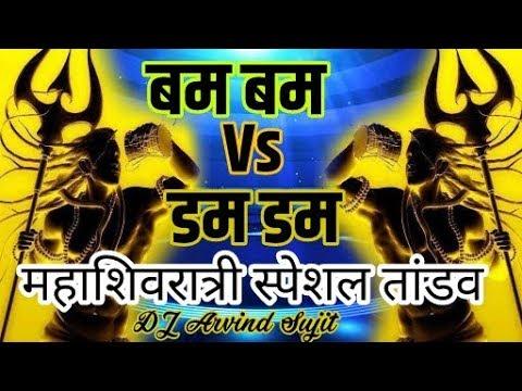 Watch डम डम डम Vs बम बम बम Mahashivratri