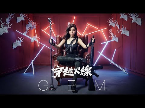 G.E.M.【穿越火線 CROSSFIRE 】MV (《穿越火線》遊戲主題曲) [HD] 鄧紫棋