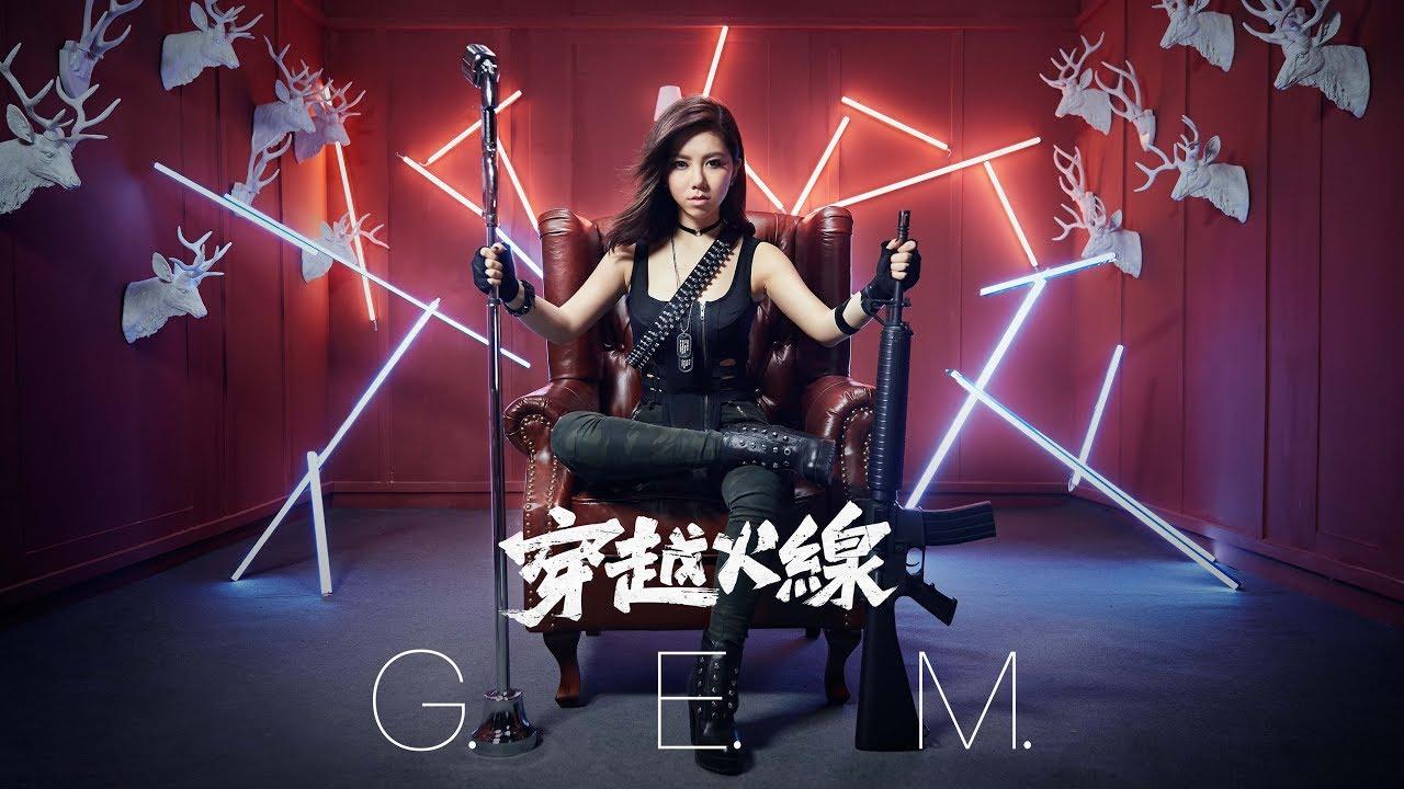 g-e-m-chuan-yue-huo-xian-crossfire-mv-chuan-yue-huo-xian-you-xi-zhu-ti-qu-hd-deng-zi-qi-gemblog