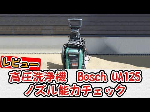 BOSCH(ボッシュ)高圧洗浄機 UA125の使用レビュー