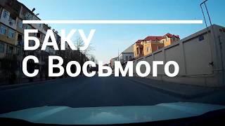Баку с Восьмого км до Разина или Автошколы