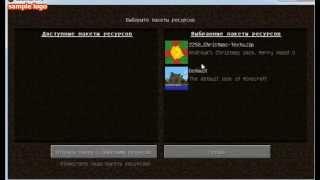 Видео урок - Как устоноавить ресурспак на майнкрафт!!!