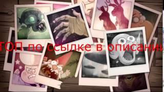 Топ 13 серий Гравити Фолз/Gravity Falls/Гравипадово