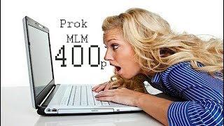 ProkMLM обучение и доведение до результата плюс отзывы пользователей