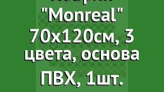 Коврик Monreal 70х120см, 3 цвета, основа ПВХ, 1шт. (Vortex) обзор 22432