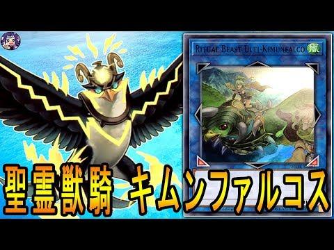【遊戯王ADS】聖霊獣騎 キムンファルコス【YGOPRO】