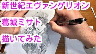 新世紀エヴァンゲリオン 葛城ミサト 描いてみた 葛城ミサト 動画 21