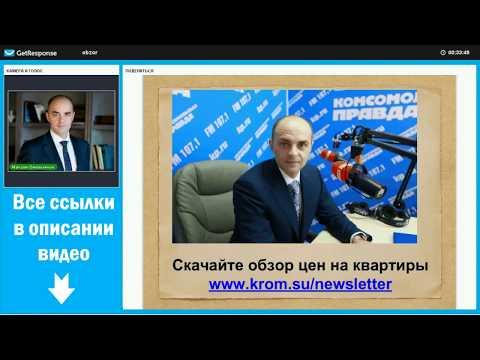 Недвижимость Красноярска 2018. Как изменятся цены на квартиры в Красноярске?