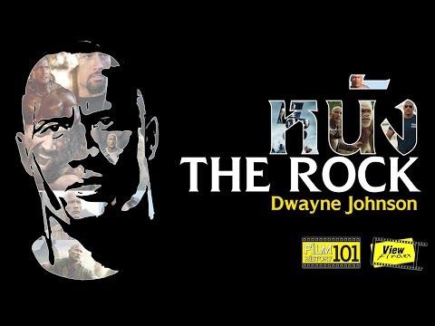งานแสดงแจ้งเกิด The Rock   [ FilmHistory 101 : Dwayne Johnson ]