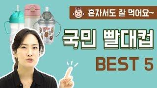 아이 혼자도 쭉쭉! 국민 빨대컵 BEST 5