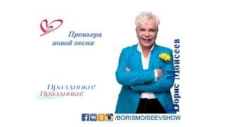 Борис Моисеев - Праздники! Праздники! [2016]