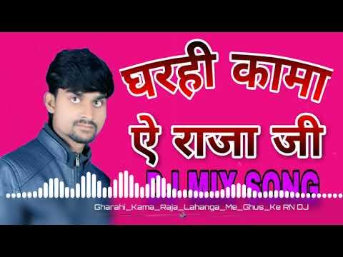 Dj Mix Song Gharhi Kama Ye Raja Lahanga Me Ghuske R.N.DJ 8577080963