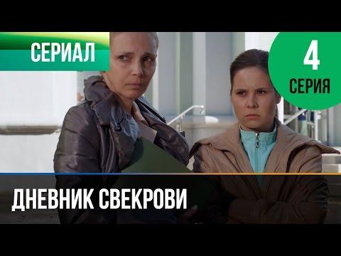 ▶️ Дневник свекрови 4 серия - Мелодрама | Фильмы и сериалы - Русские мелодрамы