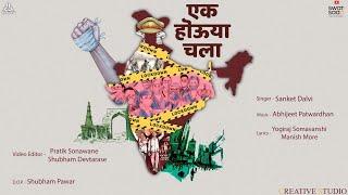 EK Houya Chala (Official Music Video)   Sanket Dalvi   Abhijeet Patwardhan  
