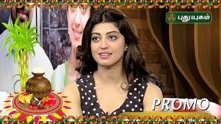 Showreel   Pongal Special    PROMO   12/01/2017   Puthuyugam TV