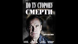 По ту сторону смерти 1 серия / сериал 2018