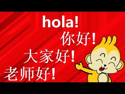 Diferentes modos de decir 你好-hola en chino. - YouTube