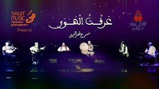 فرقة ابن عربي عرفت الهوى