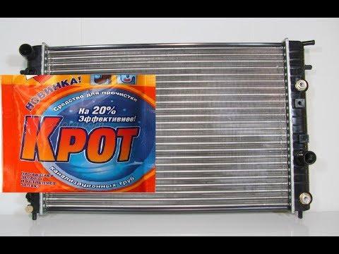 Вопрос: Как промыть радиатор?