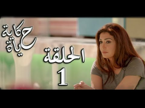 Hekayet Hayah series - Episode 1 | مسلسل حكاية حياة - الحلقة الأولى mo���c�U���c�U��c�U��c�UH��c�U��c�U@��c�Uلى