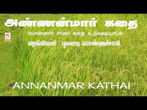 Annanmar Kathai | Ponnar Shankar Kathai | அண்ணன்மார் கதை