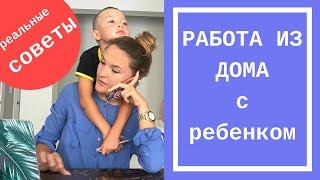 Удаленная работа с ребенком дома. Как работать, когда ребенок дома?