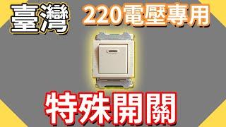 淘寶燈具220V專用特殊開關? 不建議購買淘寶燈具原因 台灣220電壓說明 兩切開關講解 【水電爸爸】