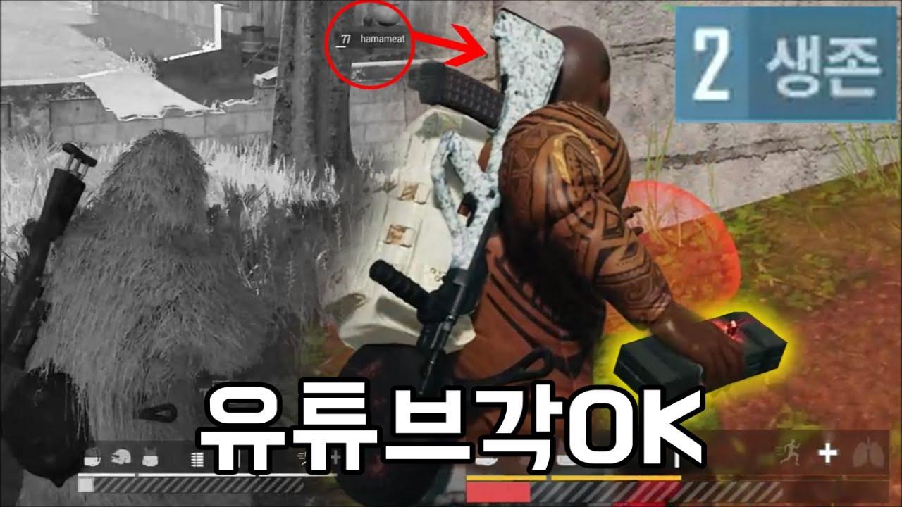 배그 1판에 총알 1XXX발 쏜 정신나간 유튜버 (feat. C4레전드)