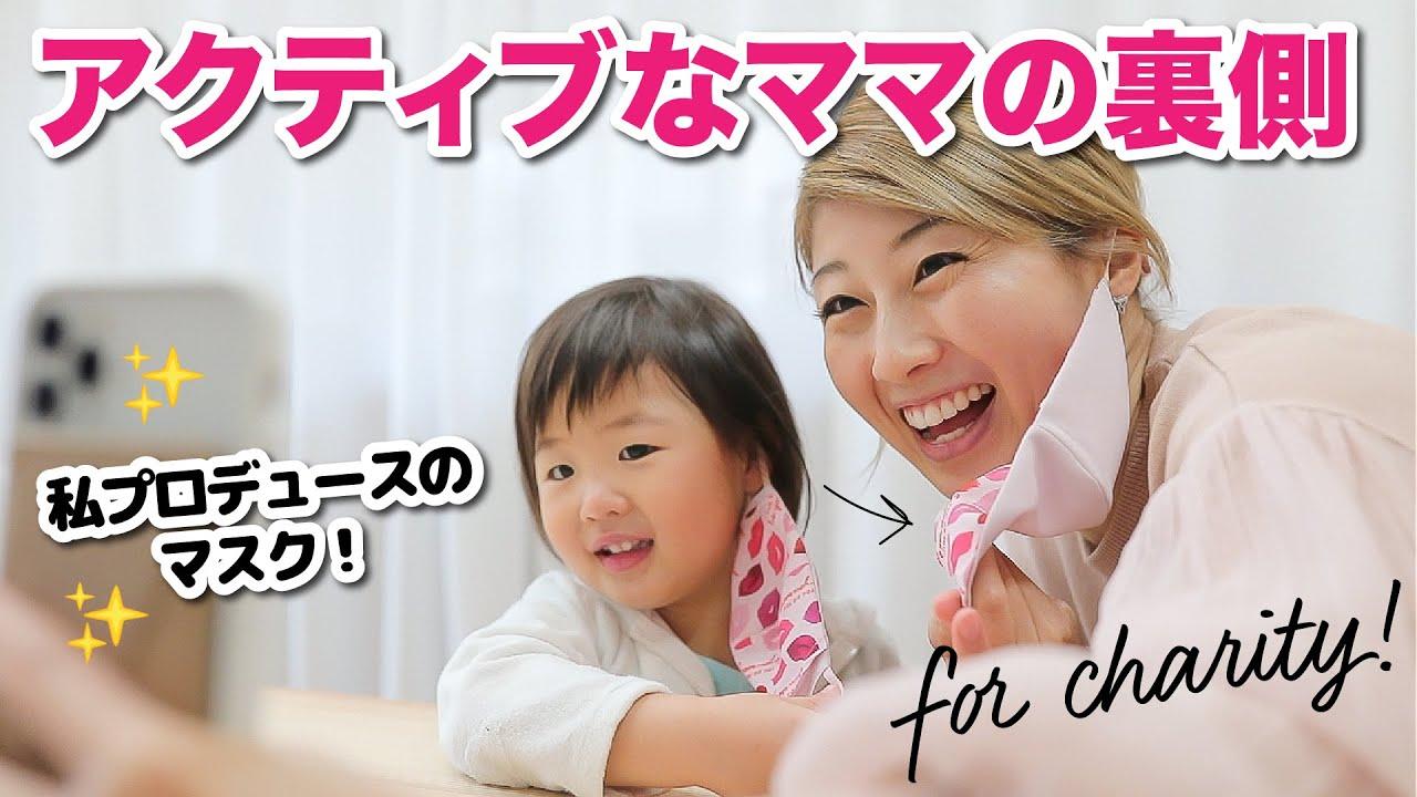 アクティブなママの新しい挑戦!グッズプロデュースの製作裏側☆ #chikamask for charity!〔#949〕
