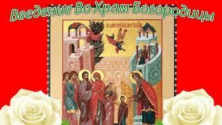 ВВЕДЕНИЕ ВО ХРАМ ПРЕСВЯТОЙ БОГОРОДИЦЫ 4 ДЕКАБРЯ С ПРАЗДНИКОМ КРАСИВАЯ МУЗЫКАЛЬНАЯ ВИДЕО ОТКРЫТКА