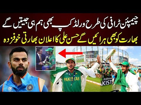Hassan Ali Latest Statement About Pakistan Vs India Match In World Cup 2019 | Branded Shehzad