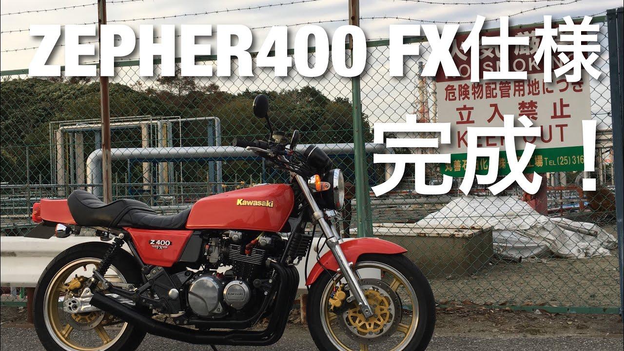 Fx 仕様 ゼファー ゼファー400ゼファー400のFX仕様ってカッコ悪くありませんか?どうして、F