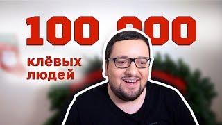 100 000 | Как стать звездой на YOUTUBE