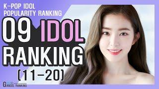 [굿엔젤랭킹 9월] 아이돌 순위 (11~20) K-POP IDOL Ranking