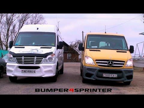 Изготовление и установка накладки на бампер Mercedes Sprinter (W906)
