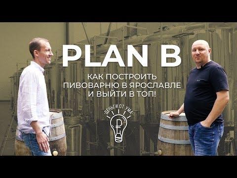 ТОПОВАЯ пивоварня из Ярославля. Plan B.