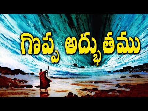 The Greatest Miracle గొప్ప అద్భుతము Telugu Christian Message by Gali Gangaraju