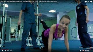 Причины боли в спине. Что делать, если болит спина? Центр Бубновского в Новосибирске