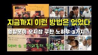 호주 워홀 오지잡(공장) 구하기 노하우 대방출 Part 1, (Feat , 영알못도 이것만 알면  주 $1000 간다) #행복TV 호주워홀편