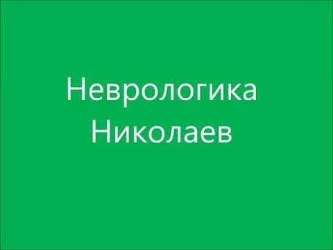 52. Лечение Болезни Паркинсона в клинике  Неврологика Николаев.Отзыв после второго курса.